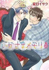 いかさまメモリ (2) (ディアプラス・コミックス)