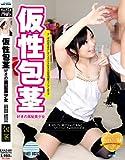 仮性包茎好きの黒髪美少女 前田陽菜 [DVD]