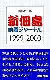 新佃島・映画ジャーナル 1999-2003