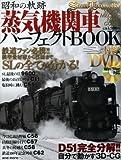 蒸気機関車パーフェクトBOOK (ベストムックシリーズ・43)