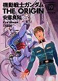 機動戦士ガンダム THE ORIGIN (19)  ソロモン編・前