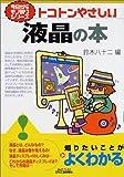 トコトンやさしい液晶の本 (B&Tブックス—今日からモノ知りシリーズ)