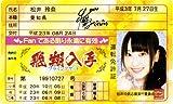 AKB48免許証 飛翔入手フライングゲット【松井玲奈】