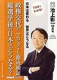月刊CD池上彰2009年10月号 70分でわかる!日本は変わる世界はこうなる ー政権交代!?マニフェストを徹底検証 総選挙後の日本はどうなる?ー(CD)