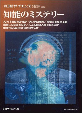 知能のミステリー  別冊日経サイエンス128