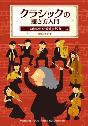 クラシックの聴き方入門 名曲のスタイル分析 全80曲