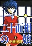 二十面相の娘 5 (5) (MFコミックス)