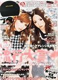 小悪魔 ageha (アゲハ) 2013年 10月号