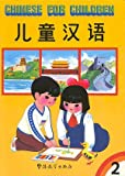Chinese for Children 2 (Chinese and English Edition)