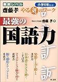 最強の国語力 (小学6年以上) (難関レベル斎藤孝やる気のワーク)