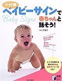 ワイド版 ベイビーサインで赤ちゃんと話そう! (実用BEST BOOKS)