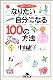今日からできるなりたい自分になる100の方法 (幻冬舎文庫)