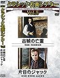 クラシック名画シアターVOL5 古城の亡霊+片目のジャック [DVD]