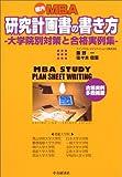 国内MBA研究計画書の書き方―大学院別対策と合格実例集
