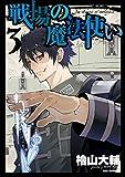 戦場の魔法使い: 3 (REXコミックス)