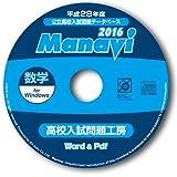 Manavi 高校入試問題工房 2016年版 数学