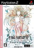 echange, troc Final Fantasy XI: Wings of the Goddess[Import Japonais]