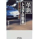 革新 トヨタ自動車―世界を震撼させたプリウスの衝撃 (B&Tブックス)