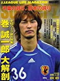 soccerz (サッカーズ) 2006年 11月号 [雑誌]