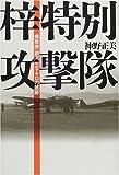梓特別攻撃隊―爆撃機「銀河」三千キロの航跡(神野 正美)
