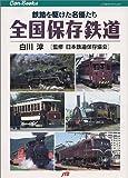全国保存鉄道 JTBキャンブックス