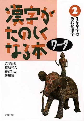 漢字がたのしくなる本 ワーク (2) - 159字のあわせ漢字