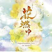 NHK大河ドラマ「花燃ゆ」 オリジナル・サウンドトラック Vol.1