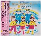 小学生のためのNEW!心のハーモニー(10)学級の歌・行事の歌