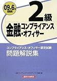 金融コンプライアンス・オフィサー2級問題解説集〈2009年6月受験用〉