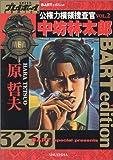 公権力横領捜査官中坊林太郎 2 (プレイボーイコミックス)