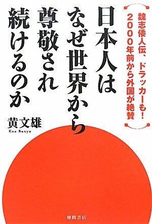 魏志倭人伝、ドラッカーも! 2000年前から外国が絶賛 日本人はなぜ世界から尊敬され続けるのか