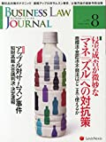 BUSINESS LAW JOURNAL (ビジネスロー・ジャーナル) 2014年 08月号 [雑誌]
