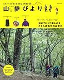 山歩(さんぽ)びより―ビギナー女子のための登山入門BOOK (別冊JUNON)