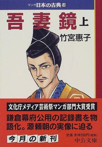 吾妻鏡(上)―マンガ日本の古典〈14〉