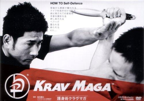 護身術クラヴマガ DVD