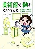 美術館で働くということ 東京都現代美術館 学芸員ひみつ日記 (メディアファクトリーのコミックエッセイ)
