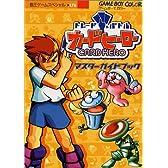 トレード&バトルカードヒーローマスターガイドブック―ゲームボーイカラー (覇王ゲームスペシャル 176)