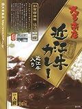 創業百年 近江牛一筋 大吉商店【近江牛カレー】(滋賀県のご当地カレー)