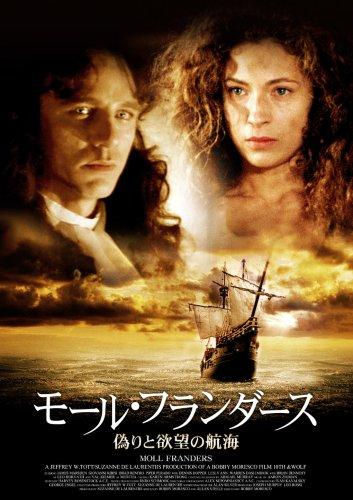 モール・フランダース~偽りと欲望の航海~ [DVD]