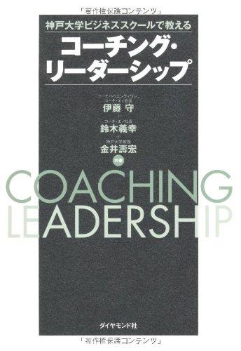 神戸大学ビジネススクールで教える コーチング・リーダーシップ