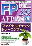 FP技能士2級 AFP試験ファイナルチェックトレーニング