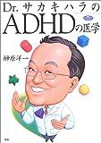 ドクターサカキハラのADHDの医学 (学研のヒューマンケアブックス)