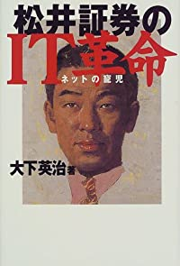 ネットの寵児 松井証券のIT革命