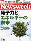 Newsweek (ニューズウィーク日本版) 2011年 2/23号 [雑誌]