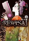 :REverSAL 1 (マッグガーデンコミックス ビーツシリーズ)