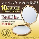 アイメディア 10倍拡大鏡コンパクト八角ミラー