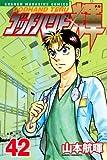 ゴッドハンド輝 42 (42) (少年マガジンコミックス)