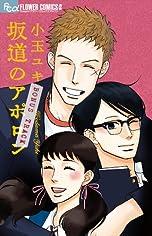 坂道のアポロン BONUS TRACK (フラワーコミックス)