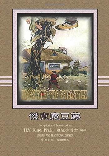 Jack and the Beanstalk (Traditional Chinese): 01 Paperback B&W: Volume 7 (Favorite Fairy Tales)
