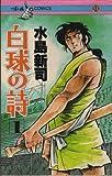 白球の詩 1 (一球入魂コミックス)